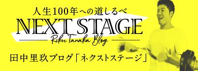 田中里玖ブログ「ネクストステージ」