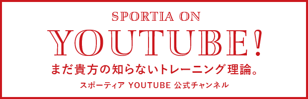 スポーティアyoutubeチャンネル