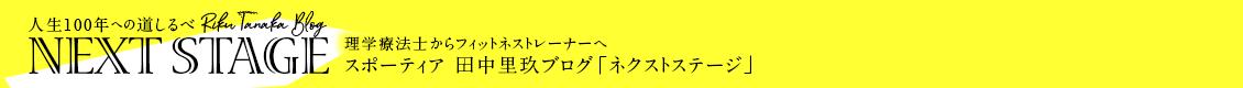 スポーティア 田中里玖ブログ「ネクストステージ」