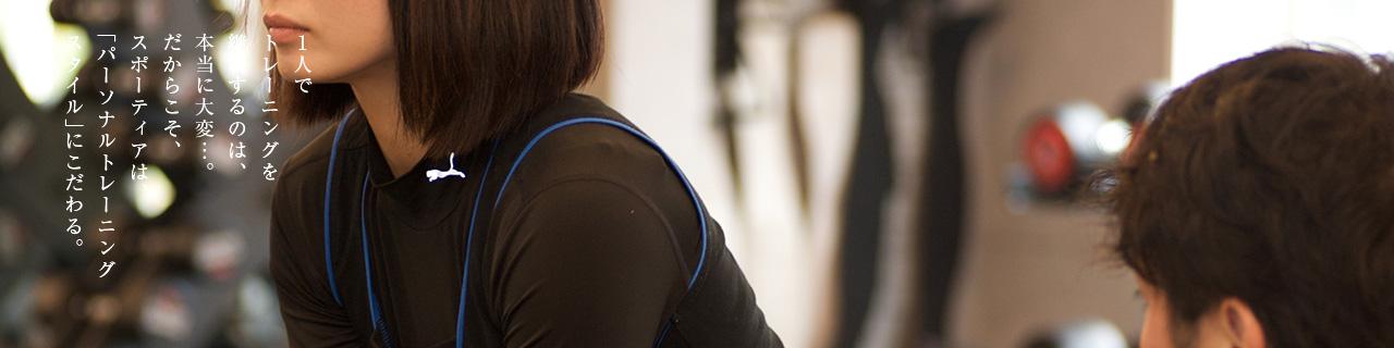 マンツーマンパーソナルトレーニングサポート Personal Training Gym SPORTIA