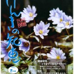 ㈱九州自然館「げんきの知恵」(2月号)