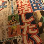 明日は!福岡国際マラソン!!