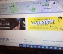 田中トレーナーブログ「NEXT STAGE」